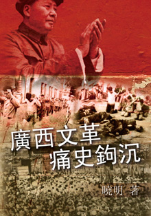 Cultural Revolution in Guangxi Province